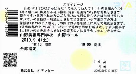 2010090731