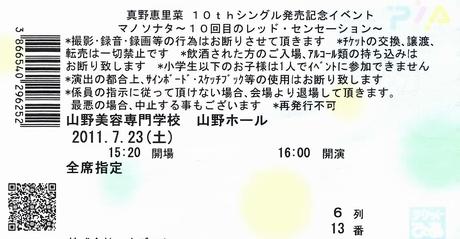 2011072332