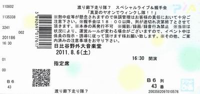 2011080731