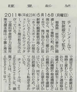 Yomi20110516