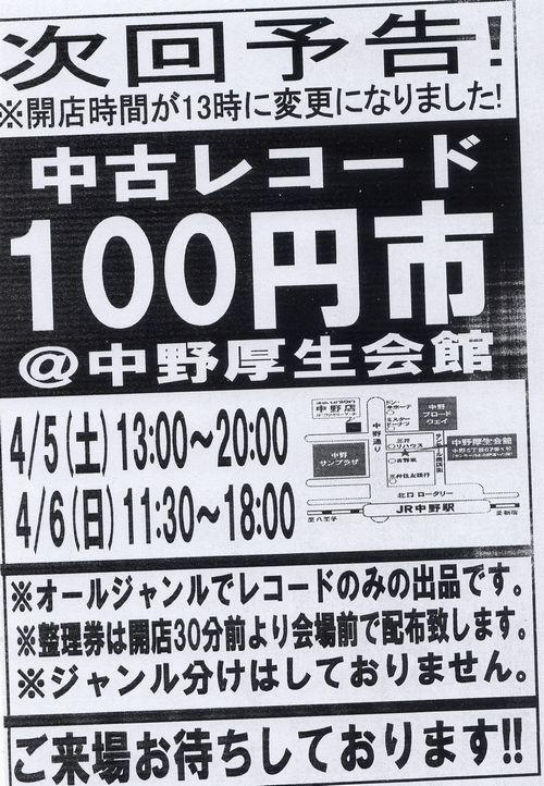 2014032301